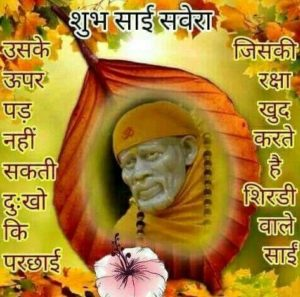 Good Morning Sai Baba Images