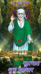 Om Sai Baba Good Morning Pics