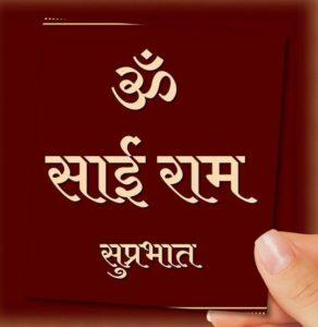 Om Sai Ram Suprbhat