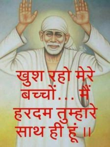 Sai Baba Blessing Images