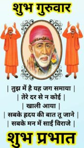 Sai Baba Guruwar Good Morning Quotes