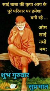 Sai Baba Thursday Good Morning Images