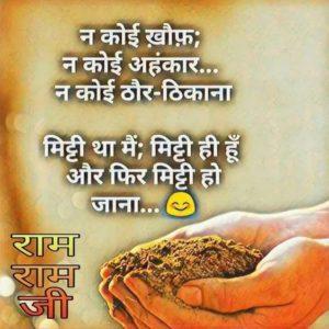 Anmol Hindi Vachan for Good Morning
