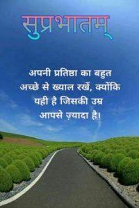 Anmol Suprabhat Vachan in Hindi