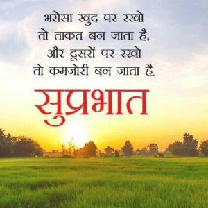 Anmol Vachan Images Good Morning in Hindi