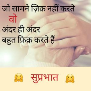 Attitude Image for Good Morning in Hindi