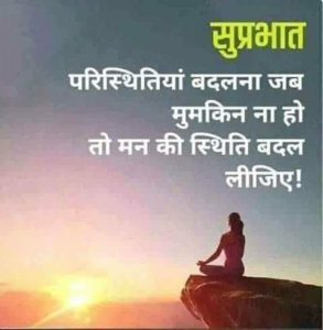 Attitude Suprabhat Good Morning Image in Hindi
