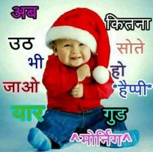 Baby Kids Good Morning Images in Hindi