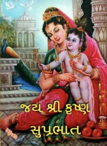 Bhagwan Krishna Good Morning Pictures