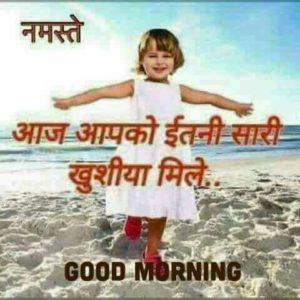 Cute Baby Good Morning Image in Hindi