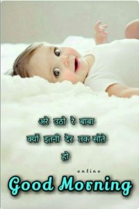 Cute Kids Good Morning Image in Hindi