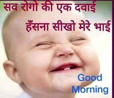 Cute Kids Good Morning Photos in Hindi