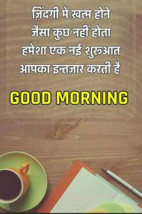 Facebook Good Morning Anmol Vachan in Hindi