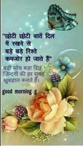Flower Good Morning Images in Hindi Anmol Vachan