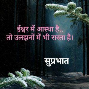 God Good Morning in Hindi Anmol Vachan