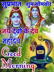 God Shiv Good Morning Wish Image