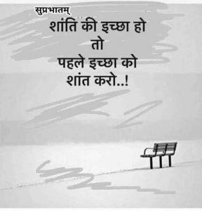 Good Morning Anmol Vachan in Hindi Suvichar
