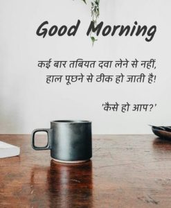 Good Morning Attitude Hindi Image