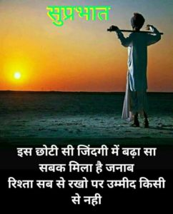 Good Morning Attitude Image in Hindi