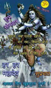 Good Morning Har Har Mahadev Images