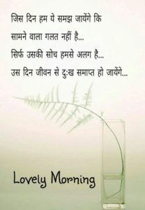 Good Morning Hindi Attitude Images