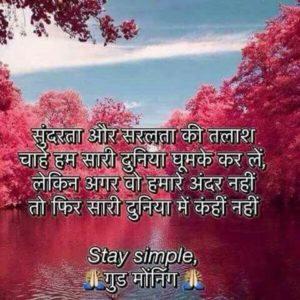 Good Morning Hindi Image Quotes