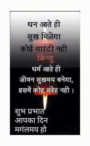 Good Morning Hindi Quotes Images