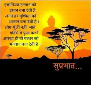 Good Morning Hindi Quotes Pictures