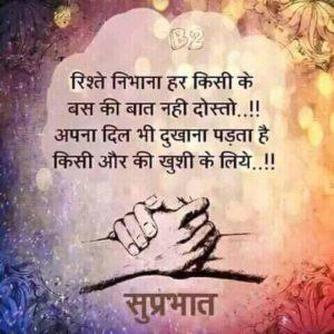Good Morning Image Hd Shayari in Hindi