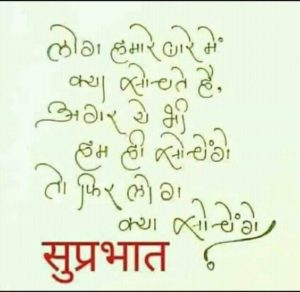 Good Morning Image Quotes in Hindi
