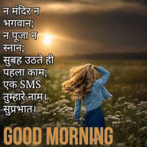 Good Morning Image Shayari Hindi