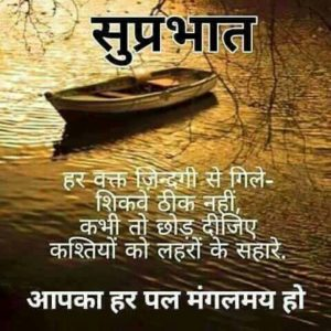 111 Beautiful Good Morning Shayari in Hindi with Photo