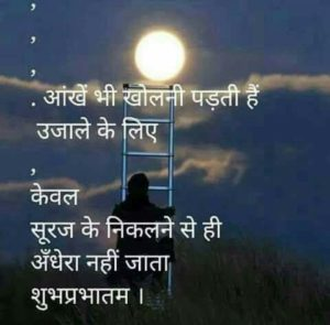 Good Morning Images Anmol Vachan in Hindi