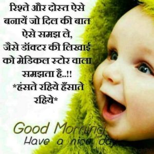 Good Morning Images Shayari Photos in Hindi