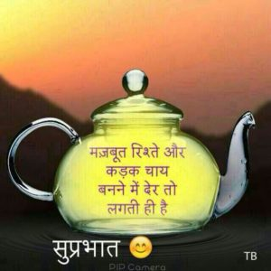 Good Morning Images Whatsapp in Hindi