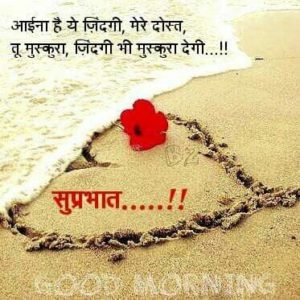 Good Morning Images in Hindi Attitude