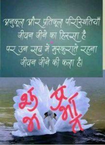 Good Morning Images in Hindi Shayari