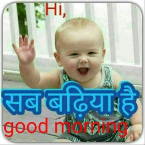 Good Morning Images in Hindi for Kids