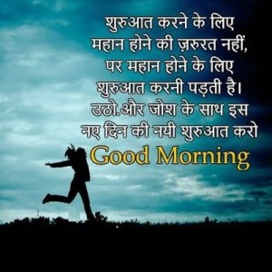 Good Morning Inspirational Images in Hindi