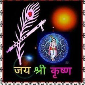 Good Morning Jai Shree Krishna