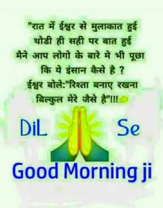 Good Morning Ji Images for Whatsapp