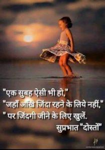 Good Morning Kids Images in Hindi