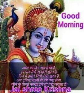 Good Morning Krishna Bhagwan Image