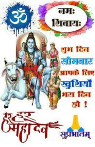 Good Morning Mahadev Images