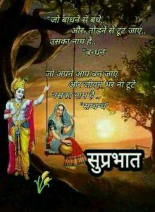 Good Morning Photos Shayari in Hindi Suprabhat