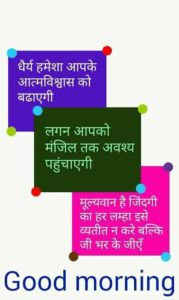 Good Morning Quotes Image in Hindi