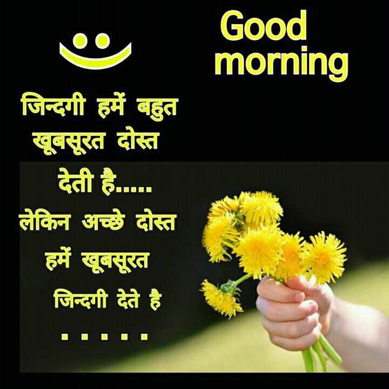 Good morning images with positive thoughts in hindi