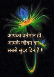 Good Morning Shubh Din Quotes