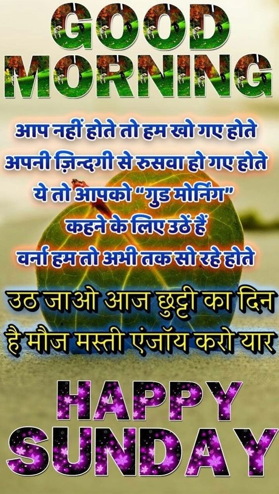 Good Morning Sunday Images Hindi Archidev