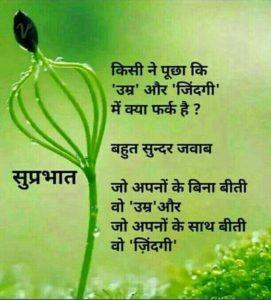 Good Morning Suprabhat Images in Hindi